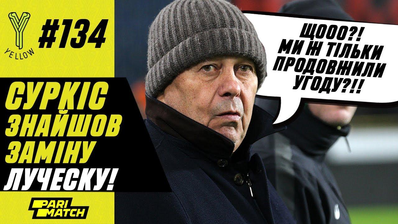 Ребров замість Луческу / перша перемога збірної України / скандал із Шевчуком / ЛЧ без Реалу і Барси