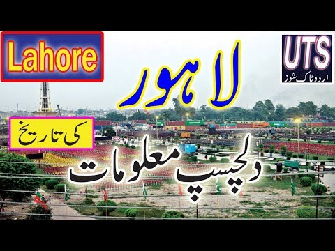Amazing Facts about lahore in Urdu - History of Lahore in Urdu