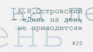 День на день не приходится, Александр Островский радиоспектакль слушать онлайн