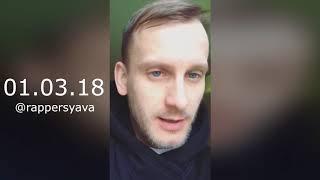 Сява День историй Сиплый SOVI 01 03 18 История