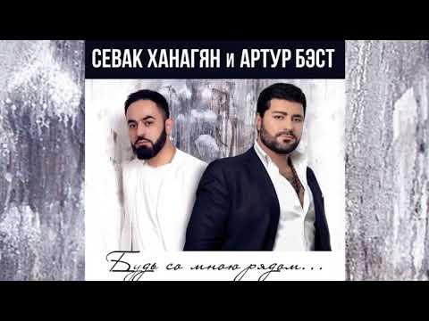 Артур Бэст и Севак Ханагян-Будь со мною рядом,official Audio,текст песни.