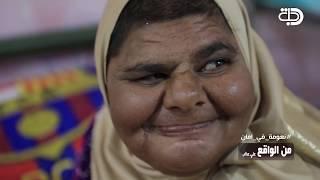 فتاة نعومة تتعرض لابتزاز والاستغلال اكثر من 40 سنه وإجبارها على التسول