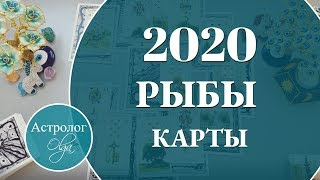 РЫБЫ Что ожидать от 2020 года. Астролог Olga
