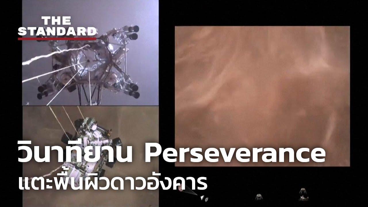 NASA เผยวิดีโอ-คลิปเสียง วินาทียาน Perseverance ลงแตะพื้นดาวอังคารครั้งแรก