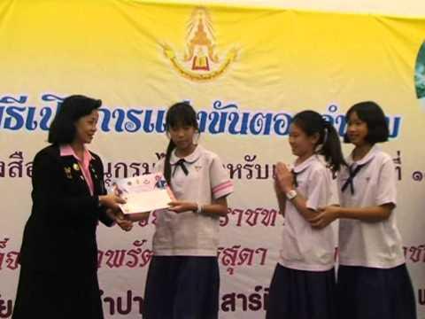 19 ส ค  55 ตอบคำถามสารานุกรมไทย