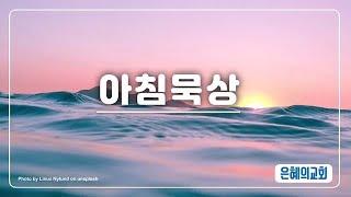 190717 아침묵상 살전 112은혜의교회 강북구 번동