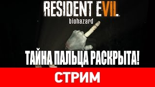 Resident Evil 7 Тайна пальца раскрыта