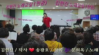 김현진 노래교실 ? 광주 금호 원광신협(월) ? 평행선…