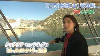 土曜よる9時 『世界ふしぎ発見!』 12月15日放送予告 ミステリーハンター...