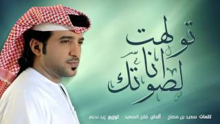 عيضه المنهالي - تولهت انا لصوتك (حصرياً) | 2016