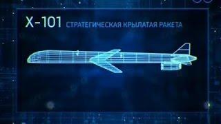 Россия впервые применила новейшую ракету Х-101 против ИГИЛ