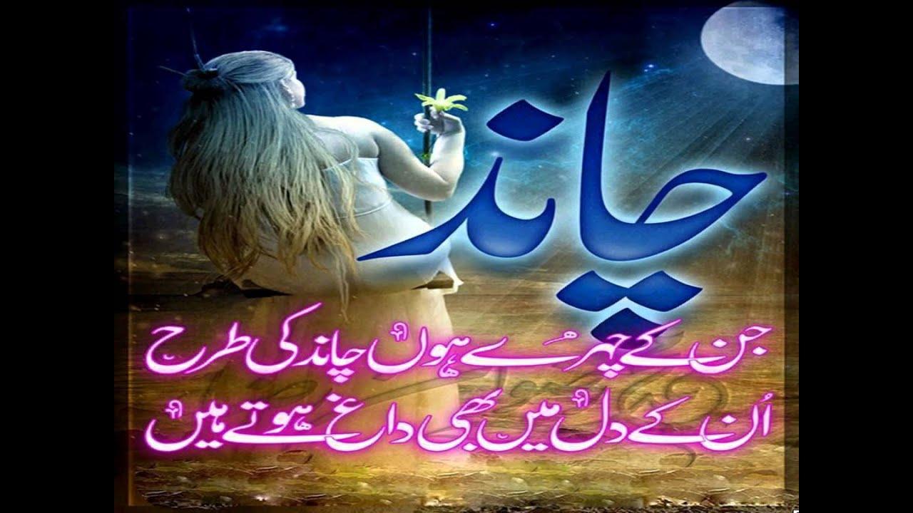 Chaand (Moon) urdu poetry for poetry lovers