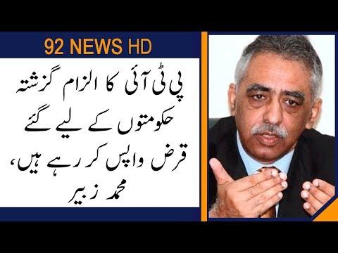 PTI govt decided to devalue the Pakistani rupee : Zubair Umer | 92NewsHD