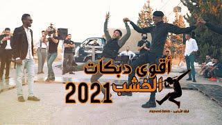 أقوى دبكات الخشب 2021 فرقة الأجاويد _ مجوز عالمي الفنان أحمد العلي