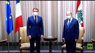 ماكرون يصل إلى لبنان في مستهل زيارة عقب انفجار بيروت الضخم