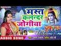 Pushpa Rana (2018) सुपरहिट काँवर गीत - Mast Kalandr Jogiya - Superhit Bhojpuri Kanwar Geet