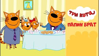 Три кота на СТС Kids | Папин брат