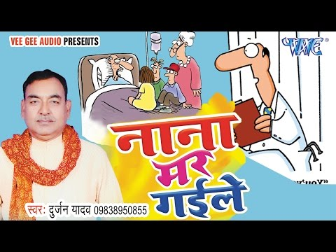 नाना मर गइले - Nana Mar Gaile || Durjan Yadav || Bhojpuri Birha 2016