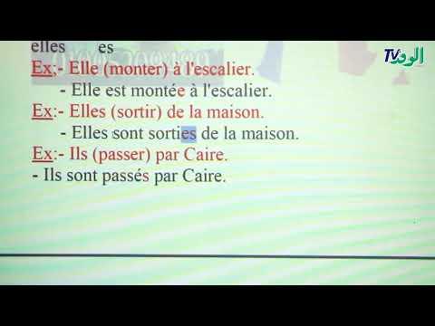 الوحدة الثالثة |تكملة الماضي المركب | اللغة الفرنسية |الصف الثالث الثانوي  - 18:21-2018 / 2 / 15