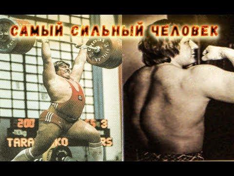 Леонид Тараненко Сильнейший