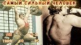 Леонид Тараненко Сильнейший штангист в истории