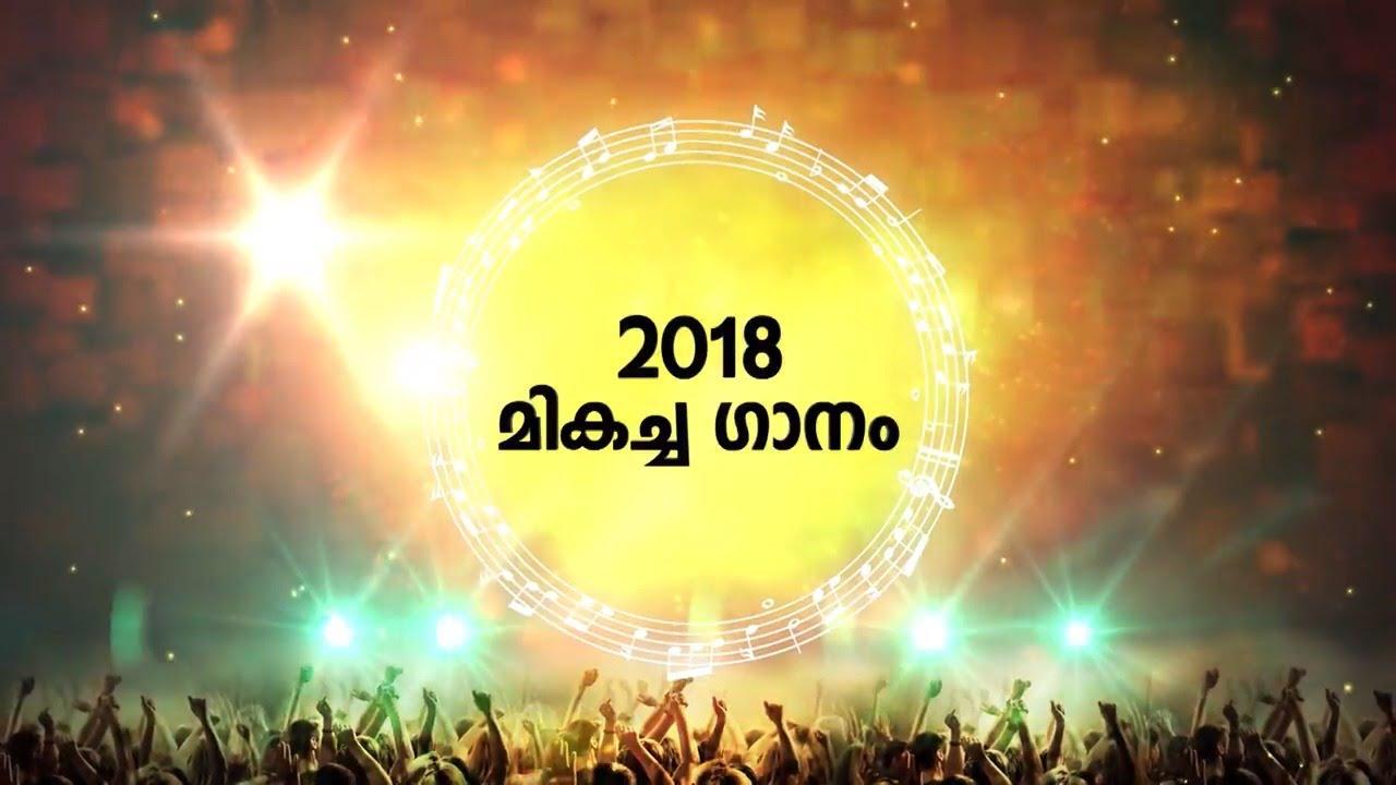 Mazhavil Mango Music Awards 2018 | Song of the Year | Mazhavil Manorama