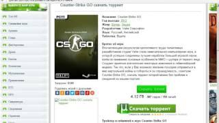 где скачать  CS.GO через torrent...