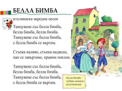 """Песен """"Белла Бимба"""""""