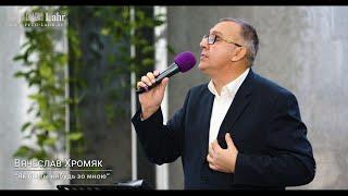 "FECG Lahr - Вячеслав Хромяк - ""Як бы Ты нибудь зо мною"""