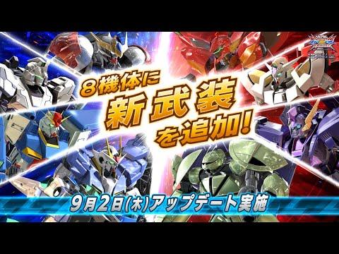 『機動戦士ガンダム エクストリームバーサス2 クロスブースト』2021年9月2日アップデート情報 既存の8機体に新武装を追加!【BNAM公式】