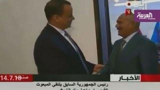 ولد الشيخ يلتقي المخلوع صالح في صنعاء وغموض في مصير #مشاورات_الكويت