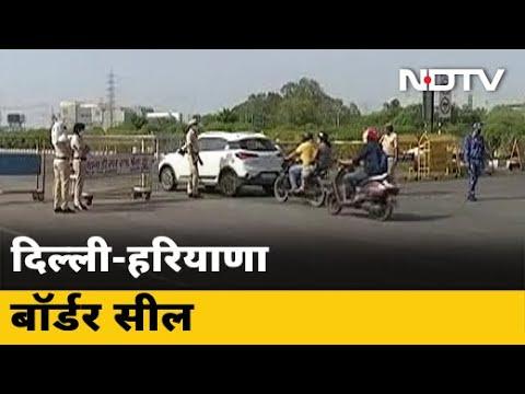 Delhi-Haryana Border अब भी सील, लोग हो रहे परेशान