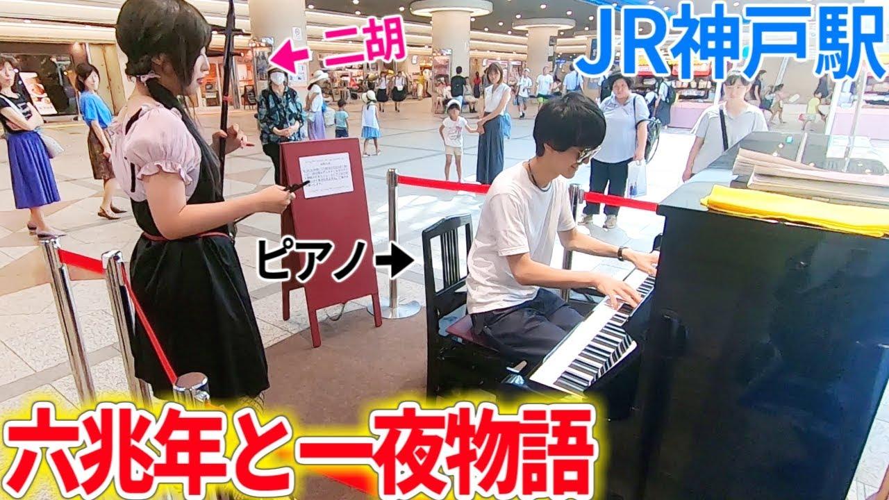 ピアノ よ みぃ ストリート