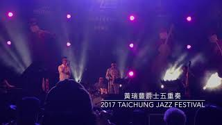 2017臺中爵士音樂節-黃瑞豐爵士五重奏