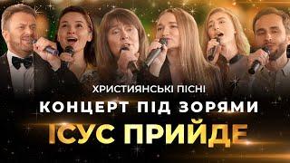 Концерт під зорями - Ісус прийде Християнська музика
