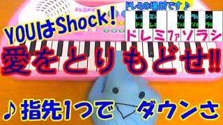 北斗の拳より【愛をとりもどせ!!~Youはshock!】が簡単ドレミ表示付き...