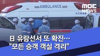 """日 유람선서 또 확진…""""모든 승객 객실 격리"""" (202…"""