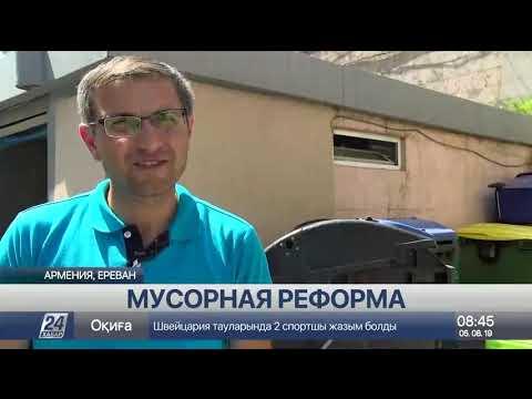 В Ереване нашли решение мусорной проблемы