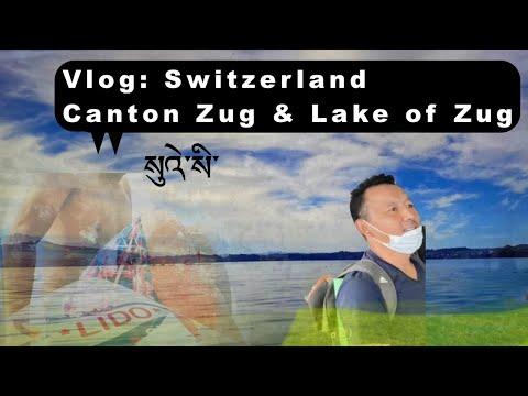 Zug City - Switzerland / སུད་སི་རྒྱ་ས་ རྫུག་ཀྲོ་གྱམ་