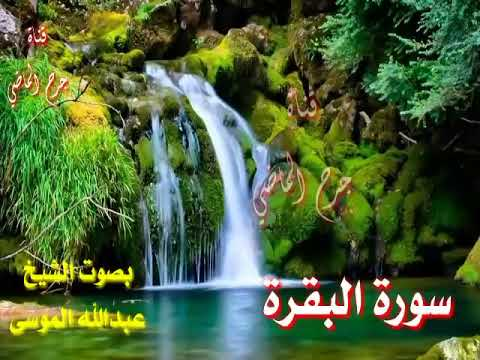 سورة البقرة Al Baqarah The Holy Quran Youtube