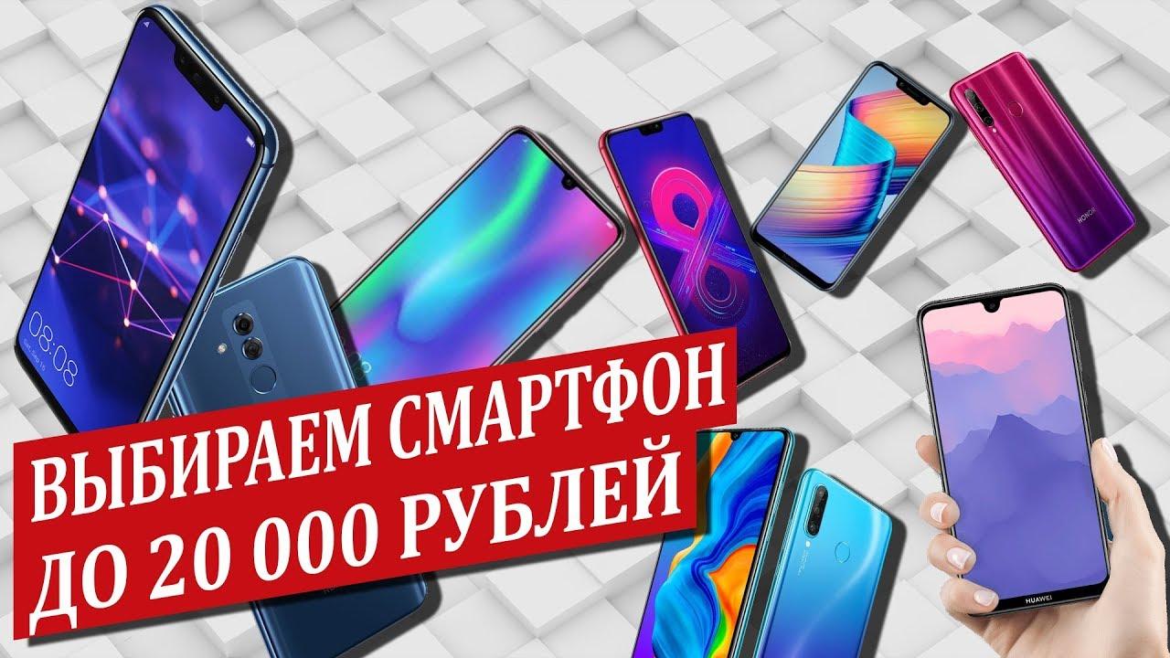 самый лучший андроид смартфон 2020 до 20000 рублей
