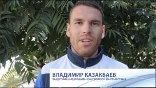 Национальная сборная Кыргызстана по футболу болеет за Азию Микс! Алга, Кыргызстан!