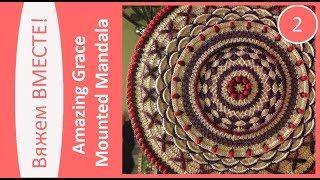 """Вяжем вместе ковер из шнура """"Amazing Grace Mounted Mandala"""". Часть 2"""