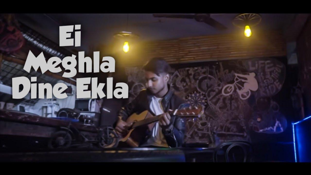 Ei Meghla Dine Ekla Cover এই ম ঘল দ ন একল