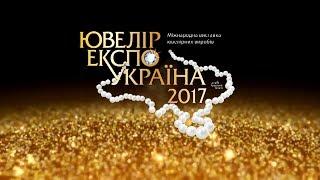 Ювелир Экспо Украина 2017 - ЮД ZARINA