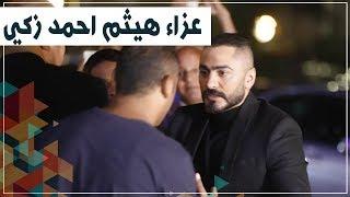 محمد رمضان وتامر حسني ودنيا سمير وزينة بعزاء هيثم أحمد زكي