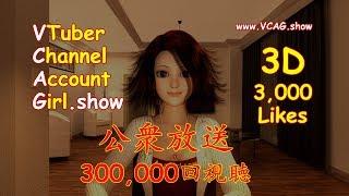 VTuber 会計妹 《大放送》  (4KHD 予告編) バーチャル YouTuber