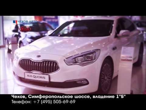 Чехов-авто  КИА