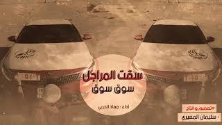يا مرحبا باهل القصيد|بطى+حماس