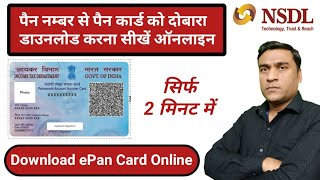 How to Download Pan Card By Pan Number | Duplicate Pan Card Download Kaise Kare